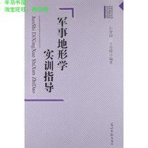 正版书/军事地形学实训指导/孙宝财 价格:18.70