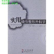 正版书/实用烧伤整形外科学/李承存 价格:55.50