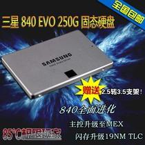 三星/SAMSUNG 840 EVO 250G SSD 固态硬盘 大量现货包邮 送数据线 价格:976.00