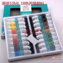 正品保障 温莎牛顿12色 18色 24色丙烯画颜料 手绘颜料10ml装套装 价格:19.00