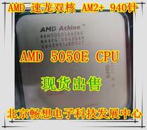 amd5050e 散片 速龙双核 5050E cpu  am2+ 4850e AMD 其他型号 价格:75.00