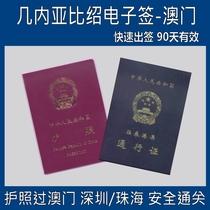 中国护照去澳门 深圳/珠海护照过关澳门 第三国几内亚比绍电子签 价格:150.00