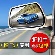 清华华仕大视野白镜蓝镜 防炫目 后视镜汽车倒车镜 哈飞赛马 价格:34.30