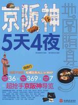 京阪神5天4夜 全场包邮 价格:29.20