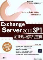 ExchangeServer2010SP1企业现场实战宝典 价格:51.20