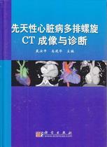 先天性心脏病多排螺旋CT成像与诊断 全场包邮 价格:146.40