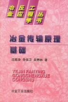 冶金传输原理基础//冶金反应工程学丛书 全场包邮 价格:44.20