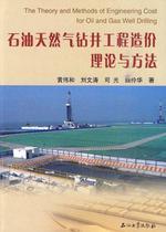 石油天然气钻井工程造价理论与方法 全场包邮 价格:110.20