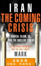 Iran: The Coming Crisis: Radical Islam, Oil, and the Nuclear 价格:7.50