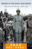 Defeat Is the Only Bad News: Rwanda under Musinga, 1896-1931 价格:7.50
