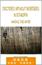 Doctors Without Borders in Ethiopia: Among the Afar Nyla Jo 价格:7.50