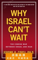 Why Israel Cant Wait: The Coming War Between Israel and Iran 价格:7.50