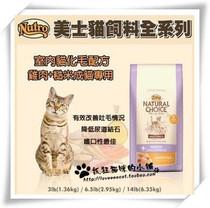 抓狂猫咪的小铺 Nutro Choice美士室内成猫粮鸡肉糙米去毛球500克 价格:29.80