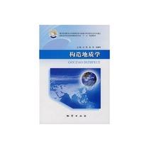 构造地质学/冯明 等主编/地质 价格:18.00