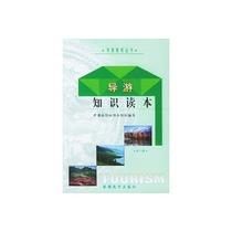 导游知识读本(第二辑)/中国旅行社协会组织 编写 价格:18.00