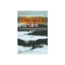中国山地环境气象学/高登义 著/河南科学技术出版 价格:18.00