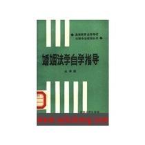 婚姻法学自学指导/杜厚琪编 价格:28.00
