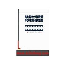 装备软件质量和可靠性管理/阮镰  陆民燕  韩峰岩编著 价格:18.00