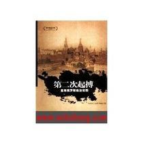 第二次起搏重展俄罗斯政治宏图/毕洪业,江宏伟,周尚文著 价格:28.00