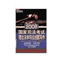 国家司法考试理论法学与论述题写作/李红勃,刘景编著 价格:20.00