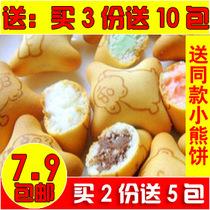 马来西亚零食 EGO金小熊灌心饼干混合口味18包180g散装 独立包装 价格:7.90