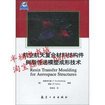 航空航天复合材料结构件树脂传递模塑成形技术/正版书籍 价格:57.90
