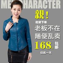 2013新款秋装中年皮衣女修身皮外套 女式韩版皮衣短外套 女装夹克 价格:168.00