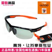 高特太阳镜 outdo TR386 男女户外运动变色偏光墨镜 正品包邮 价格:398.00