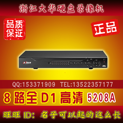 大华录像机 DVR 5208A 8路全D1高清硬盘录像机 代替 大华0804HF-A 价格:790.00