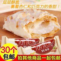 台湾进口特产小吃美食宏亚蜜兰诺七七77松塔千层酥杏仁饼干零食品 价格:0.50