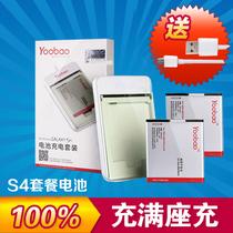 羽博 三星 I9500手机电池 Galaxy S4 I9150 I9152 i9508 I959座充 价格:55.00