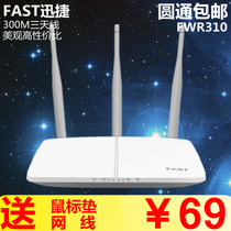 fast迅捷无线路由器 FWR310 三天线WIFI路由器 无线穿墙300M 包邮 价格:69.00