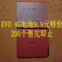 特价 HTC EVO 4G电池 XV6175电池T7373 Z510D A9292 hero200电池 价格:9.90