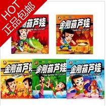 包邮正版 中国经典动画全彩注音 儿童故事 金刚葫芦娃书全5册 价格:19.00