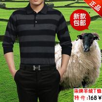 2013新款男装柒牌长袖T恤衫正品条纹翻领休闲羊绒男士体恤包邮 价格:148.00