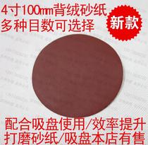 4寸100mm型背绒打磨砂纸圈/多种目数(配合4寸抛光盘用本店有售) 价格:0.60