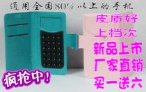 知己Z2103 HY2013大显X158国产大屏手机通用皮套左右开保护壳包邮 价格:17.60