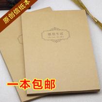 时光铺子原创复古信纸 牛皮纸信纸本 简约信纸 横线纸本 70张/本 价格:20.00