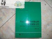 等离子体中辐射输运和辐射流体力学(货号:69)/彭惠民 cb 价格:57.50