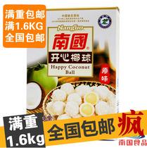 [满1.6kg包邮]海南特产南国食品无公害开心椰子球100g原味零嘴香 价格:7.20