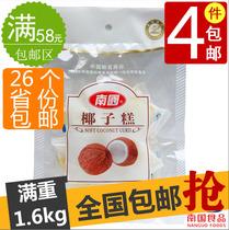 [4袋26省份包邮]海南特产南国食品 椰子糕200gQ软糖零食糕点零嘴 价格:6.98