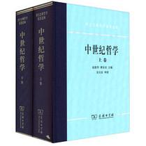 全新正版中世纪哲学(套装上下卷)/赵敦华编 价格:115.60