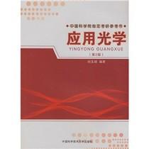 全新正版应用光学(第2版)/胡玉禧 价格:21.90