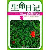 全新正版生命日记:勇战晚期肺癌/陈安 价格:19.10