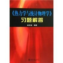 全新正版〈热力学与统计物理学〉习题解答/林宗涵 价格:10.30