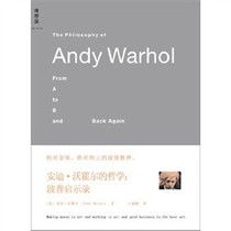 全新正版安迪·沃霍尔的哲学/(美)安迪·沃霍尔(AndyWarhol)卢慈 价格:29.50