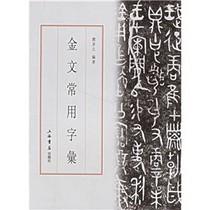 全新正版金文常用字��/濮茅左 价格:9.70