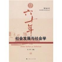 全新正版社会发展与社会学/吴铎编 价格:20.80