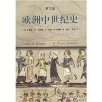 全新正版欧洲中世纪史(第10版)/(美),朱迪斯·M·本内特,? 价格:39.70