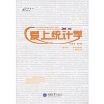 全新正版爱上统计学(第2版)/(美),尼尔·J.萨尔金德史玲玲? 价格:27.50